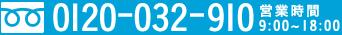 0120032910 営業時間9:00~18:00